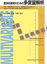 医学的研究のための多変量解析 第2版 標準一般化線形モデルから一般化推定方程式まで:最適モデルの選択、構築、検証の実践ガイド