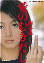 表紙: 愛のむきだし (小学館文庫)   園子温