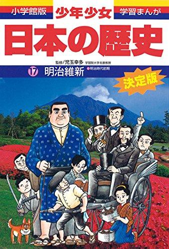 日本の歴史 明治維新: 明治時代前期 (小学館版 学習まんが―少年少女日本の歴史)