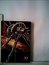 太陽風交点 (1981年) (徳間文庫)