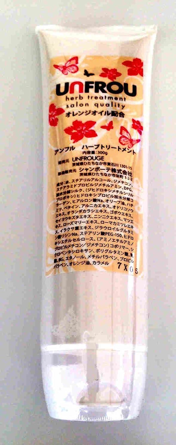 変化戸棚高尚なUNFROU herb treatment salon quality 【アンフル ハーブトリートメント サロンクオリティー】300g