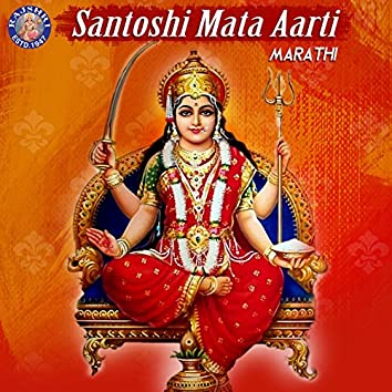 Santoshi Mata Aarti