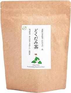 どくだみ茶 3g x 50包 【 国産 無農薬 低温乾燥 直火焙煎 】 ティーパック