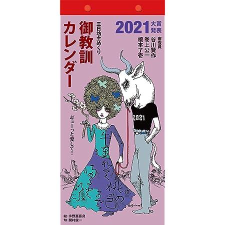 パルコ出版 御教訓 2021年 カレンダー 壁掛け CL-637
