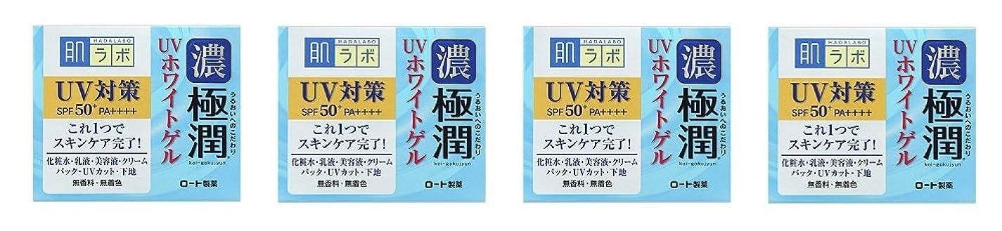 進行中優先権円形の【まとめ買い】肌ラボ 極潤 UVホワイトゲル (SPF50+ PA++++) 90g×4個