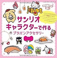 サンリオキャラクターで作るプラバンアクセサリー (レディブティックシリーズno.4053)