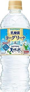 〔飲料〕 サントリー ヨーグリーナ&サントリー天然水 540mlPET 1ケース 1ケース24本入り SUNTORY(500ペット)(南アルプス天然水・冷凍兼用)(熱中症対策)(550)
