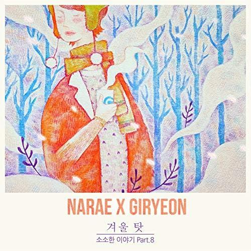 박나래 & Giryeon
