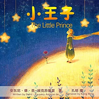 小王子 - 小王子 [The Little Prince] audiobook cover art