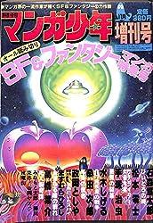 月刊マンガ少年(1978年11月増刊号オール読み切り)