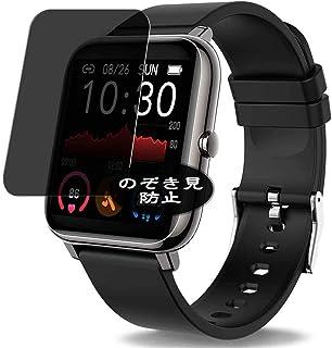 Vaxson Sekretess skärmskydd, kompatibel med Donerton P22 P25 smartwatch smartklocka, anti-spionfilmskydd [inte härdat gla...
