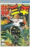 釣りキチ三平(50) (週刊少年マガジンコミックス)