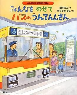 よみきかせお仕事えほん みんなをのせて バスのうんてんしさん (講談社の創作絵本)