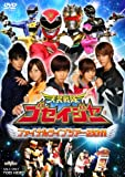 天装戦隊ゴセイジャー ファイナルライブツアー 2011[DSTD-03369][DVD] 製品画像