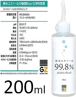 ガレージ・ゼロ 無水エタノール 200ml (GZ806/アルコール99.5vol%以上/無水アルコール/油汚れ落とし/溶剤/洗浄剤)GZ806