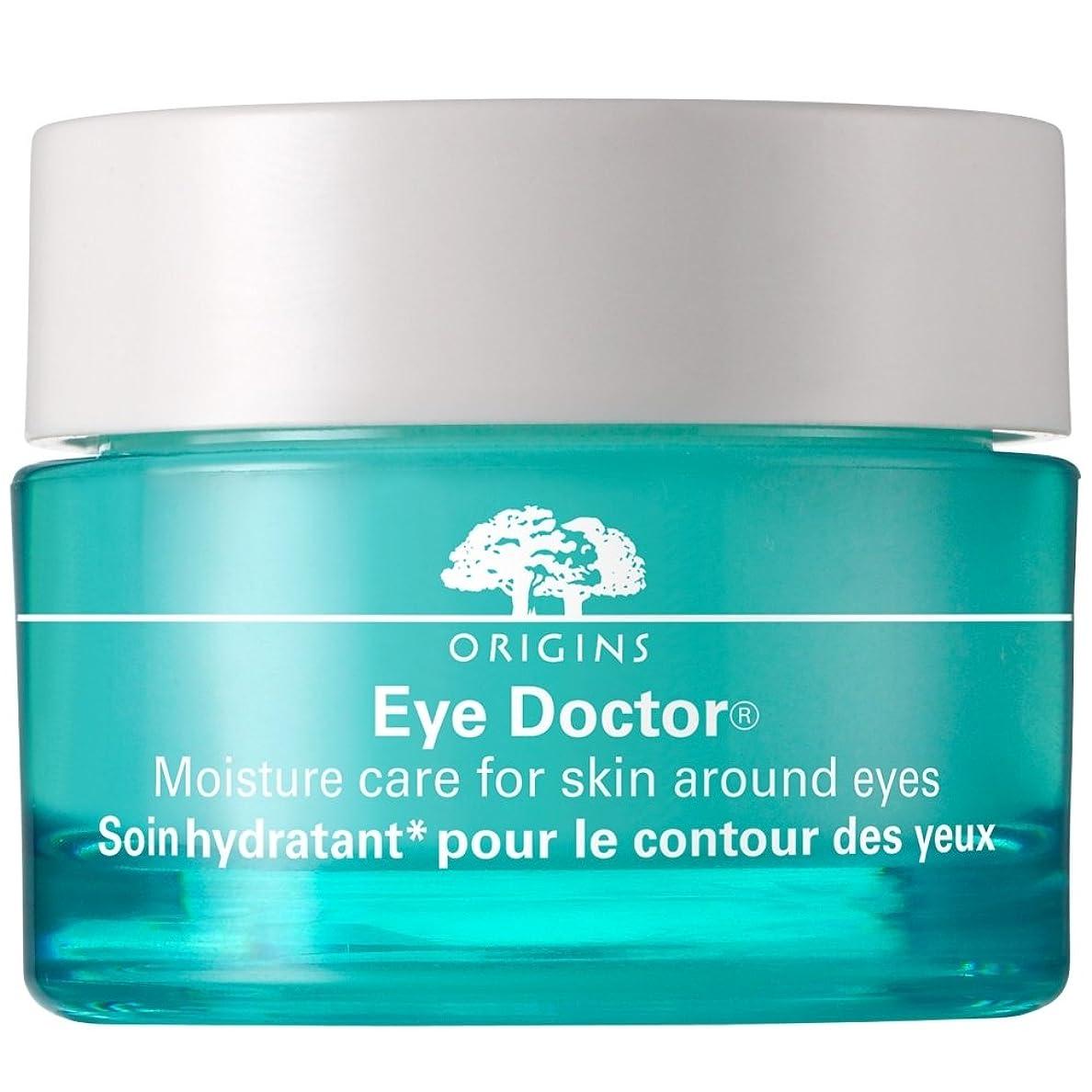 論争的避難ゼロ目の15ミリリットルの周りの肌のための水分ケアDoctor?起源目 (Origins) (x2) - Origins Eye Doctor? Moisture Care For Skin Around Eyes 15ml (Pack of 2) [並行輸入品]