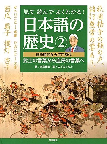 見て読んでよくわかる! 日本語の歴史② (シリーズ・全集)