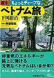 週末ちょっとディープなベトナム旅 (朝日文庫)