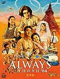 ALWAYS 三丁目の夕日'64 豪華版[DVD]