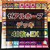 d491遊戯王 ゼアルホープ デッキ 40枚+EX 構築済み ZW 希望皇ホープレイ ゼアル・フォース ライトニングオーバードライブ LIOV