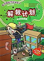 Pineapple Street wealth Adventures (three) rescue plan(Chinese Edition)