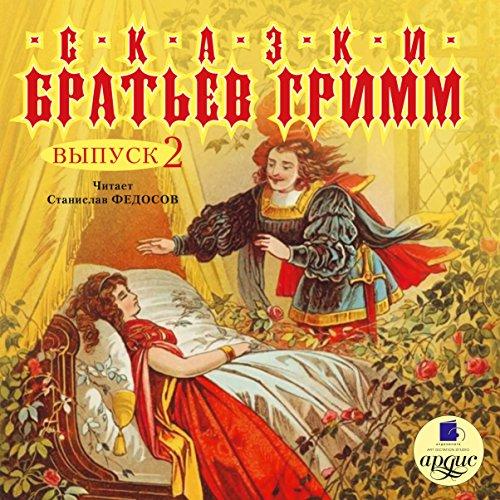 Couverture de Skazki Brat'yev Grimm: Vypusk 2 [Tales of the Brothers Grimm, Volume 2]