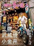 散歩の達人 2021年 01月号 [雑誌]