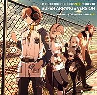 日本ファルコム 英雄伝説 零の軌跡 スーパーアレンジバージョン