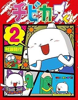 チビカスくん コミック 1-2巻セット