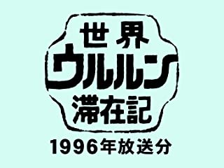 世界ウルルン滞在記 1996年放送分
