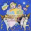 わがまま☆フェアリー ミルモでポン!キャラクターソングシリーズ 3