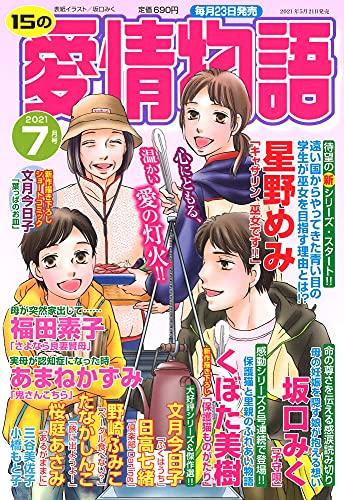 15の愛情物語 2021年 07月号 [雑誌]