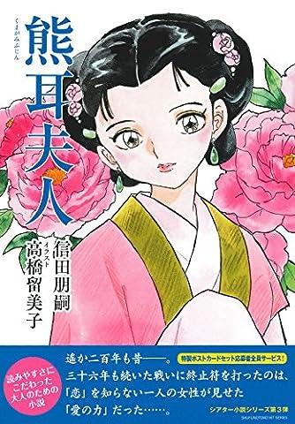 熊耳夫人 (主婦の友ヒットシリーズ)
