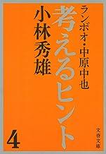 表紙: 考えるヒント4 ランボオ・中原中也 | 小林 秀雄