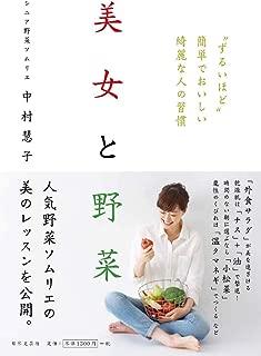 """美女と野菜    """"ずるいほど""""簡単でおいしい 綺麗な人の習慣"""