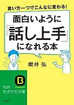 面白いように「話し上手」になれる本: 言い方一つでこんなに変わる! (知的生きかた文庫)