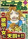 ストーリーな女たち Vol.47 欲張り女に天罰を!!