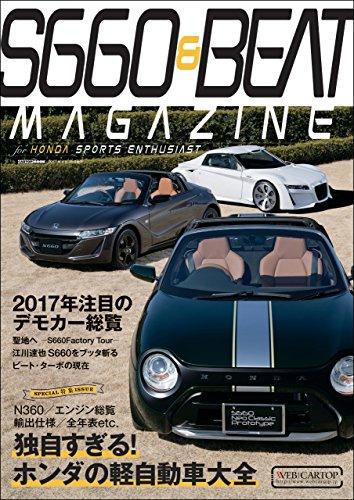 S660&BEAT MAGAZINE vol04 (CARTOP MOOK)