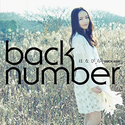 [Single]はなびら – back number[FLAC + MP3]