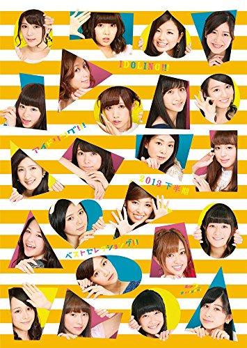 [画像:「アイドリング!!!」2013下半期ベストセレクショング!!! [Blu-ray]]