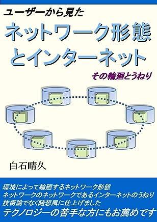 ユーザーから見たネットワーク形態とインターネット: その輪廻とうねり