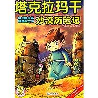 神州探险系列漫画丛书 塔克拉玛干沙漠历险记 壹卡通动漫绘 大连出版社 9787550500471