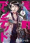 屍町アンデッド 3 (マッグガーデンコミック Beat'sシリーズ)