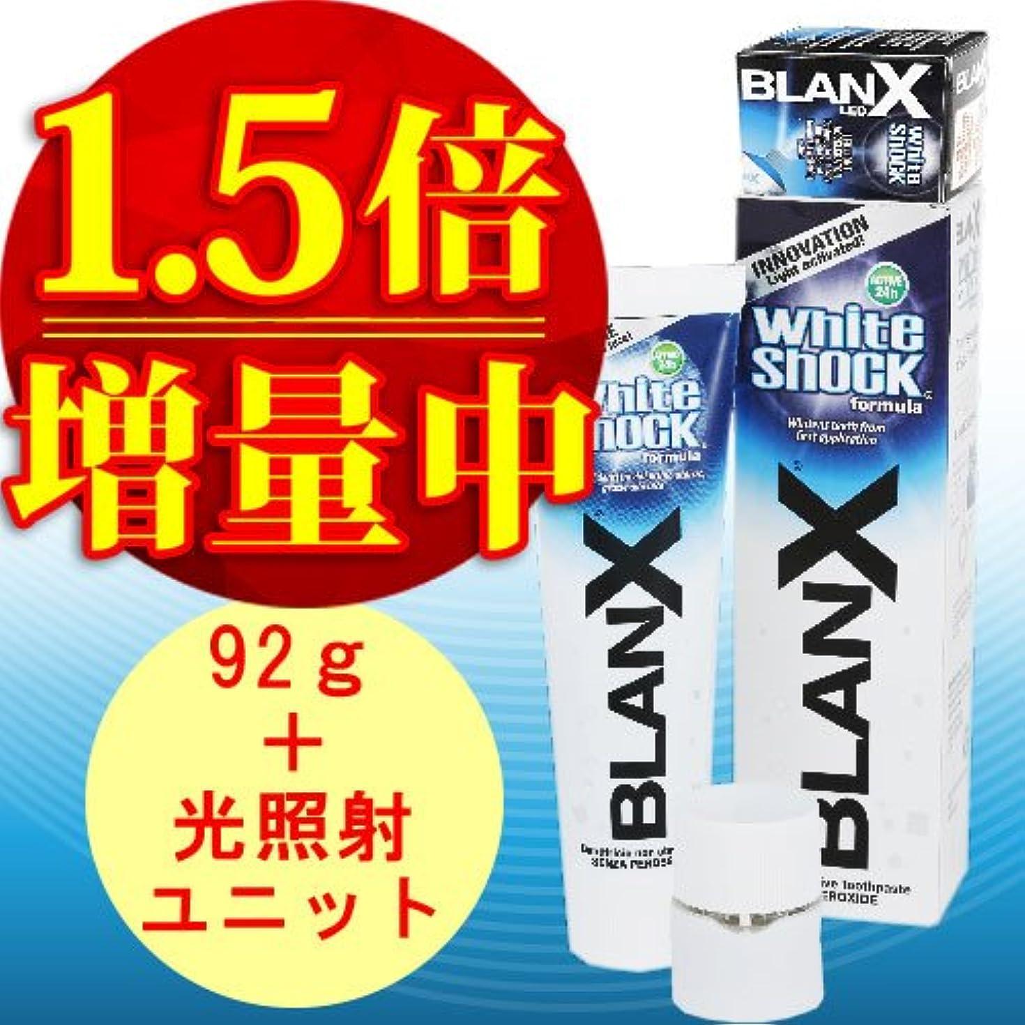 極めてズームログBLANX(ブランクス) WHITESHOCK(ホワイトショック) 単品92g + LED照射ユニット付