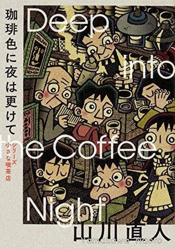 珈琲色に夜は更けて シリーズ 小さな喫茶店 (ビームコミックス)の詳細を見る