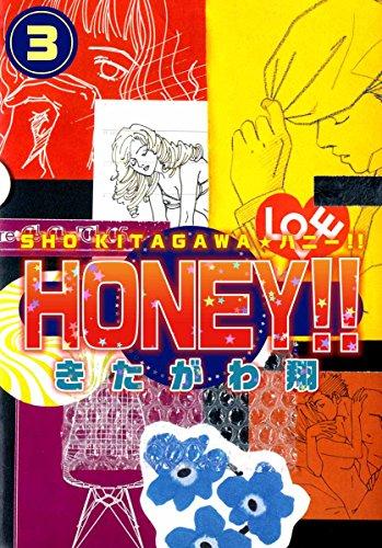 HONEY!! 第01-03巻
