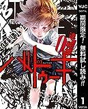 バトゥーキ【期間限定無料】 1 (ヤングジャンプコミックスDIGITAL)