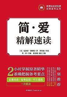 简·爱·精解速读 (新课标必读名著,名师备考丛书)
