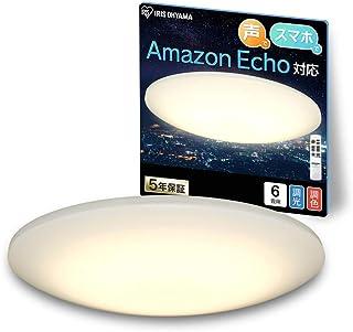 【Works with Alexa認定】 アイリスオーヤマ LED シーリングライト 音声操作 調光 調色 6畳 CL6DL-6.0UAIT 【Amazon Echo/Google Home対応】