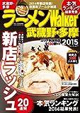 ラーメンWalker武蔵野・多摩2015 - ラーメンWalker編集部